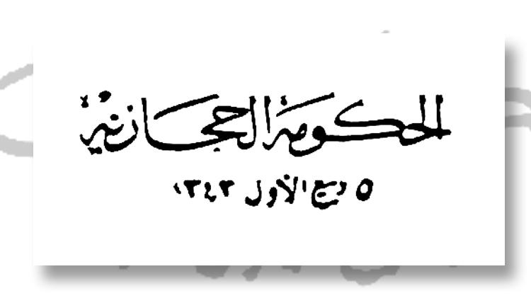 1924-overprint-hejaz