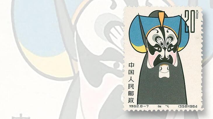 1964-elusive-unissued-zhang-fei-opera-mask-stamp