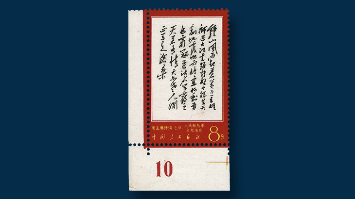 1967-poems-chairman-mao-stamps