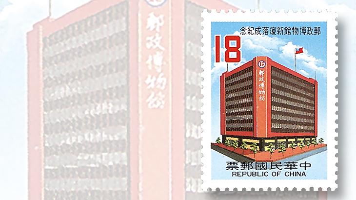 1984-commemorate-museum-opening-stamp