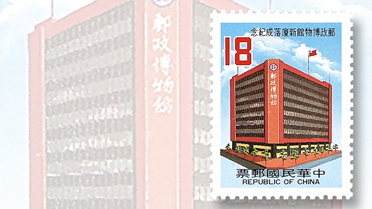 1984-commemorate-museum-opening-stamp