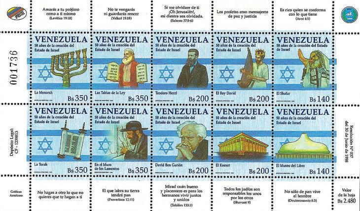 1998-venezuela-stamp-pane-50th-anniversary-of-israel