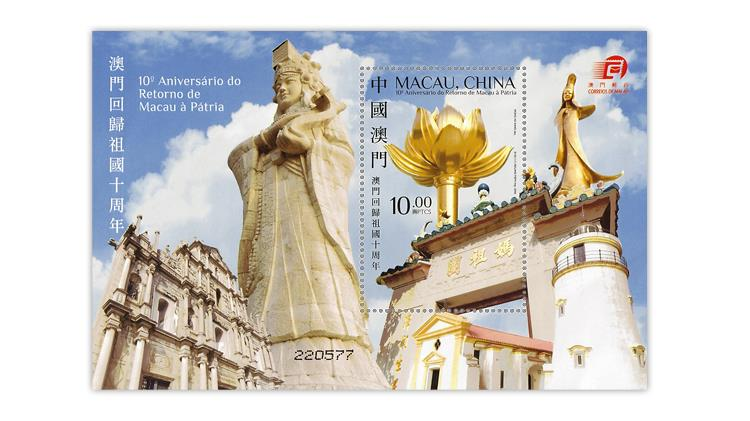 2009-macao-return-china-souvenir-sheet