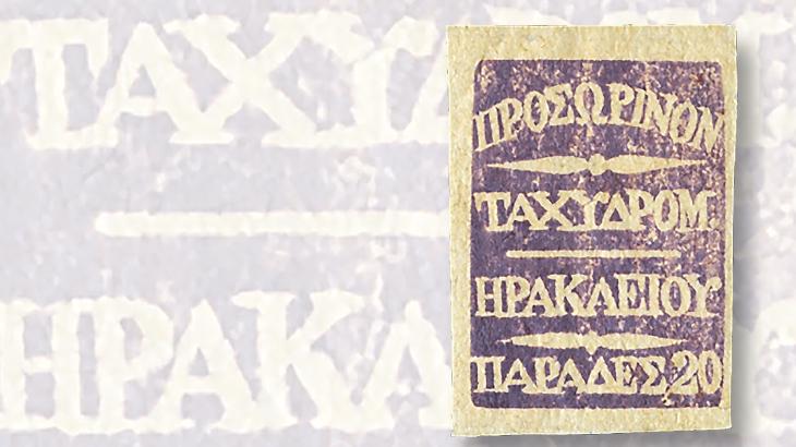 2017-scott-standard-catalog-volume-3-crete-20-para-violet-stamp