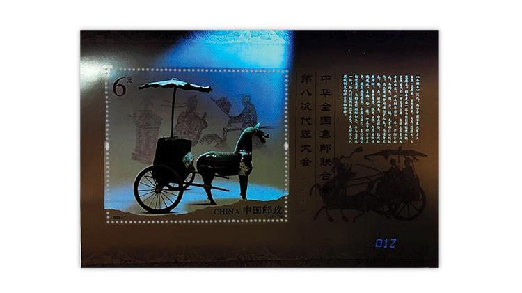 all-china-philatelic-federation-souvenir-sheet-ultraviolet-light