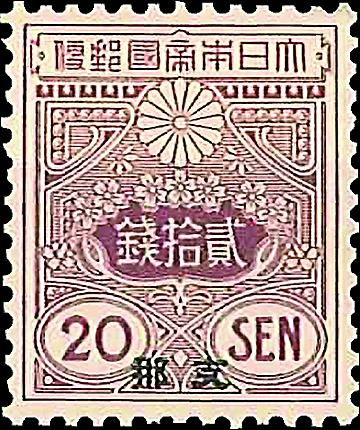 Japan S Stamps For Offices In China Present Collecting Challenges