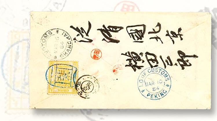 back-1884-cover-beijing-tokyo