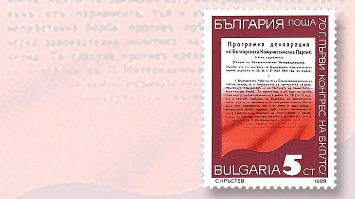 bulgaria-first-communist-party-congress-stamp