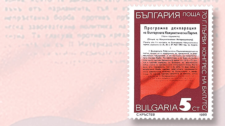 bulgaria-first-communist-party-congress-stamp