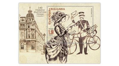 bulgaria-postal-service-anniversary-postage-stamp