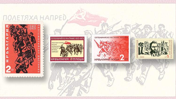bulgarian-september-uprising-stamps
