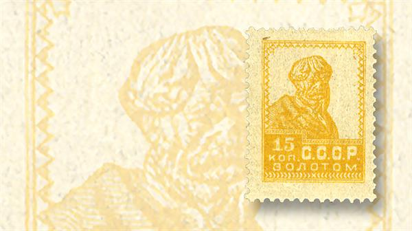 cherrystone-auction-russia-1924-15-kopeck-yellow-peasant-definitive-stamp
