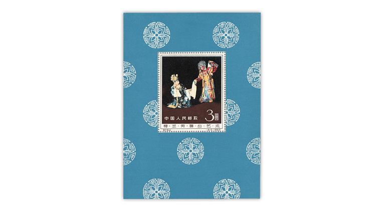 china-1962-mei-lan-fang-souvenir-sheet