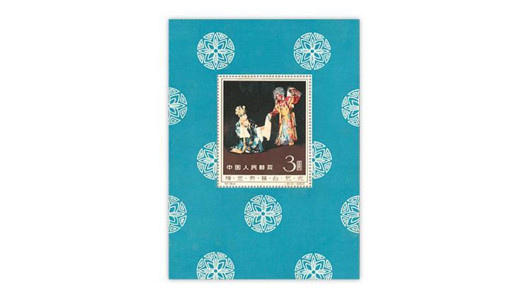 china-1962-stage-art-mei-lan-fang-souvenir-sheet