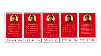 china-1968-directives-chairman-mao-se-tenant-strip