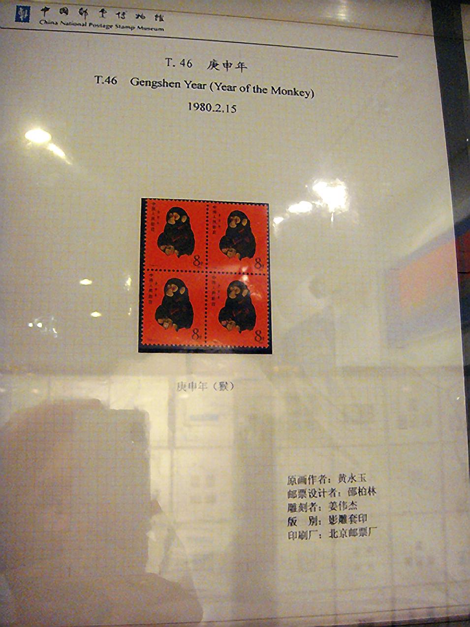 china-1980-year-of-the-monkey-block