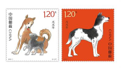 China 2018 Year of the Dog Lunar New Year commemorative stamps