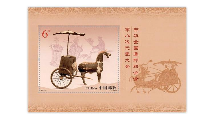 china-2020-all-china-philatelic-federation-souvenir-sheet