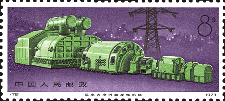 china-industrial-products-set-1974