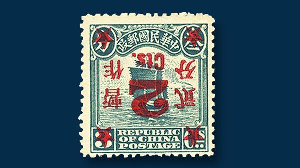 china-rare-junk-stamp