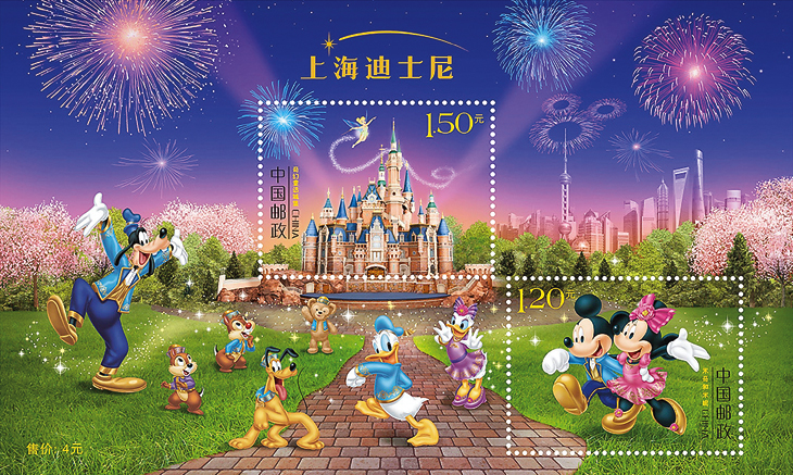 china-shanghai-disney-resort-souvenir-sheet