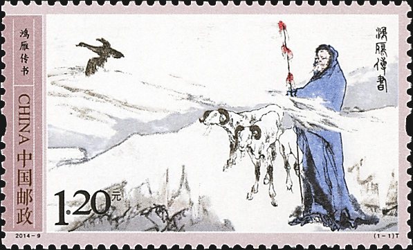 china-taiwan-joint-issue-swan-goose-carries-message-stamp-2015