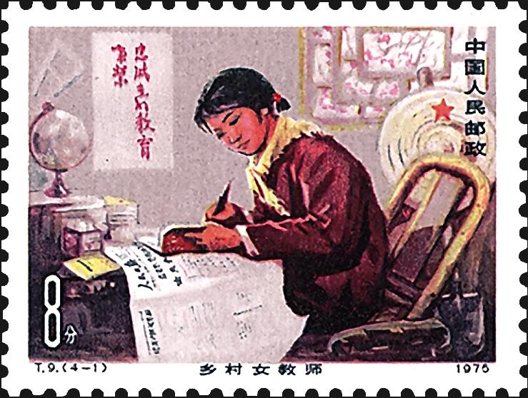 china-womens-day-stamp-1975
