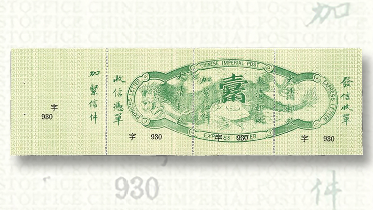 chinese-1905-special-delivery-stamp
