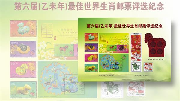 chinese-new-year-poll-winners-year-of-the-ram-2015-postcard