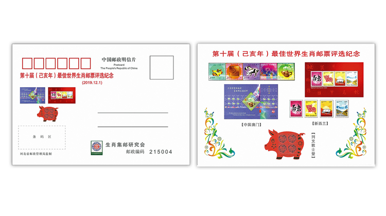 chinese-shengxiao-philatelic-society-2019-year-of-the-pig-postcard