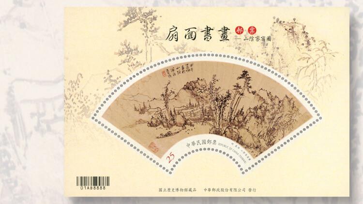 fan-shaped-philataipei-stamp