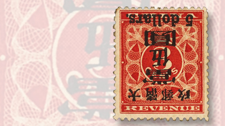 five-dollar-overprint-red-revenue