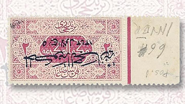 hejaz-1917-2-piaster-stamp