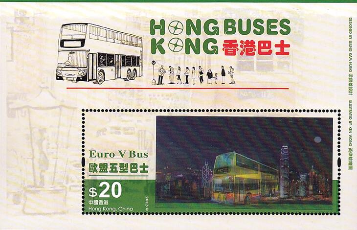 hong-kong-lenticular-stamp