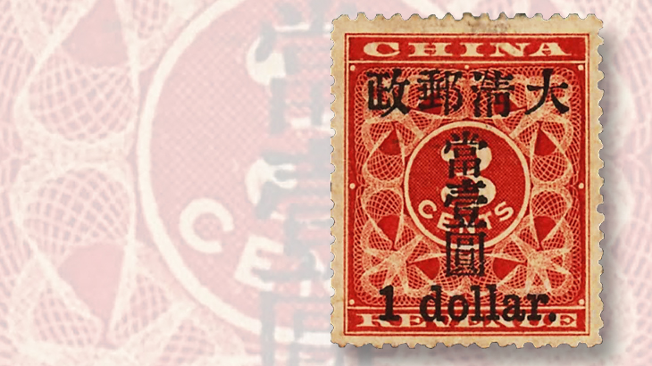 imperfect-chinese-revenue-stamp