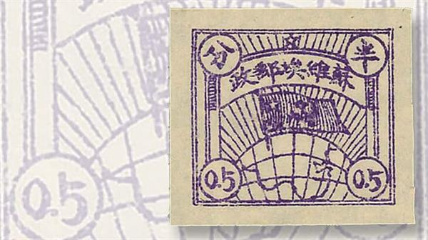 interasia-1932-chinese-soviet-posts-stamp