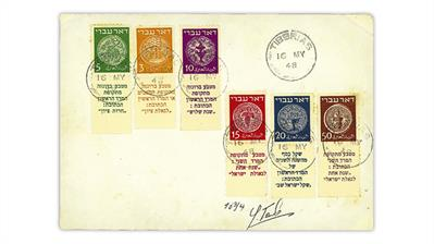 israel-1948-first-coins-first-day-cover