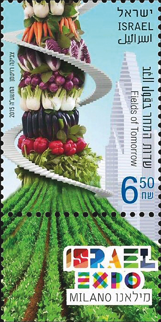 israel-fields-of-tomorrow-stamp-expo-milano-2015