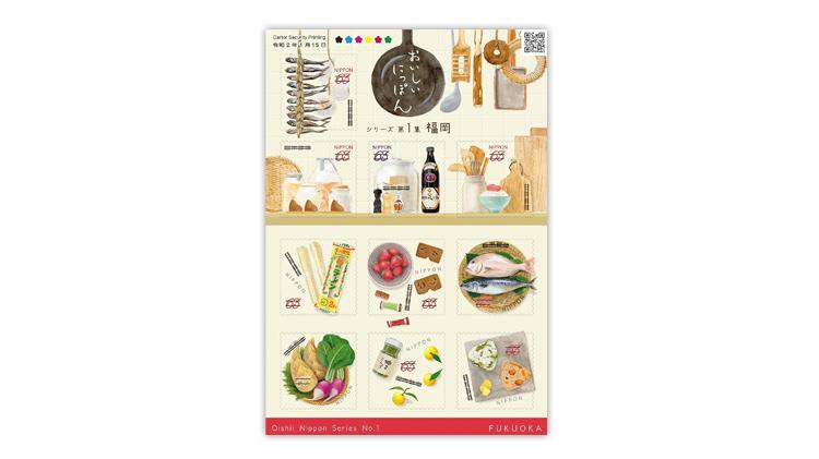 japan-2020-delicious-japan-fukuoka-stamp-pane