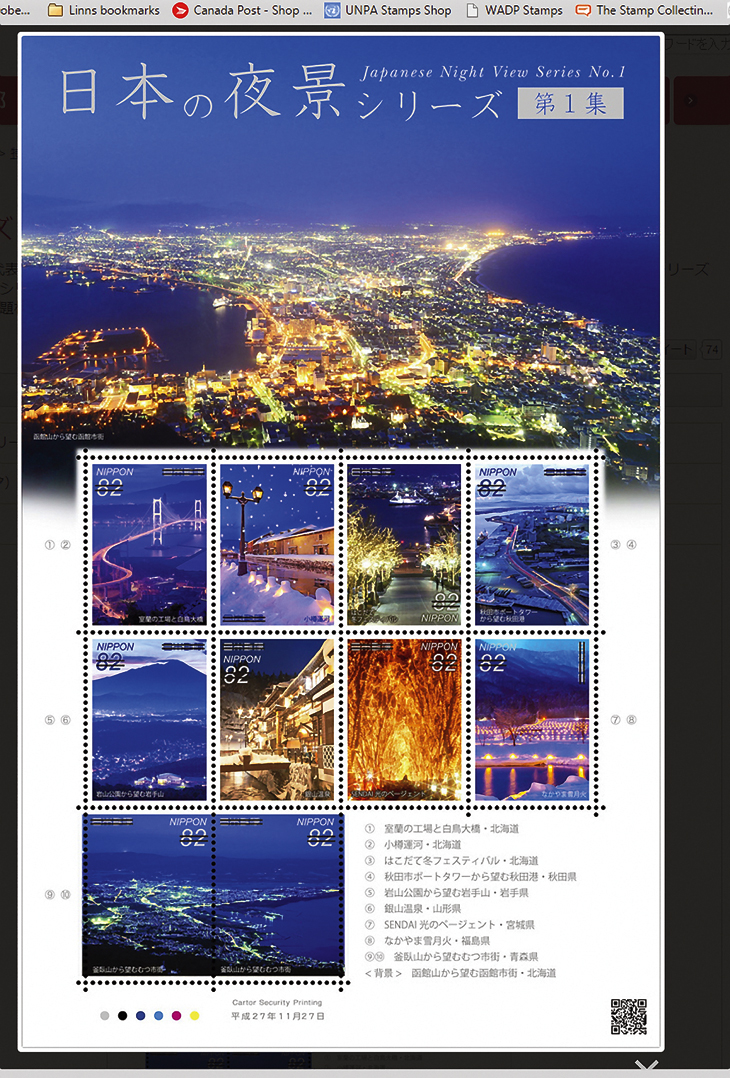 japan-night-view-pane-2015-new-issue
