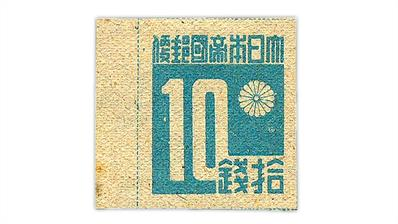 japan-taiwan-1945-numeral-imperial-crest-imperforate-stamp