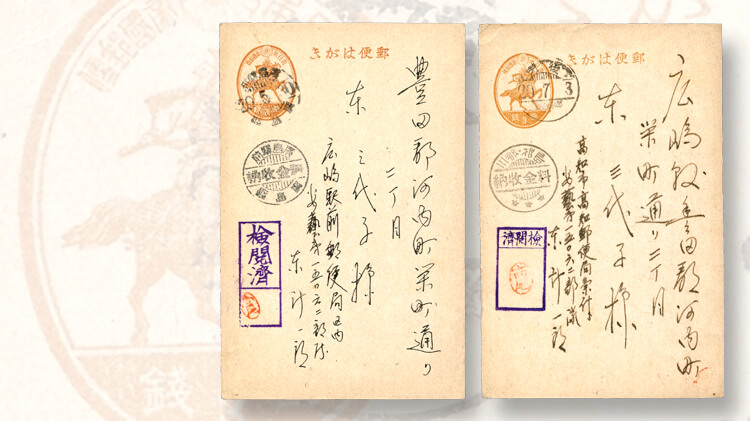 japanese-military-postal-cards