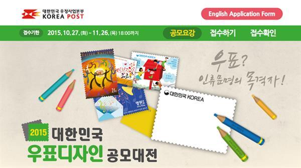 korea-post-stamp-contest