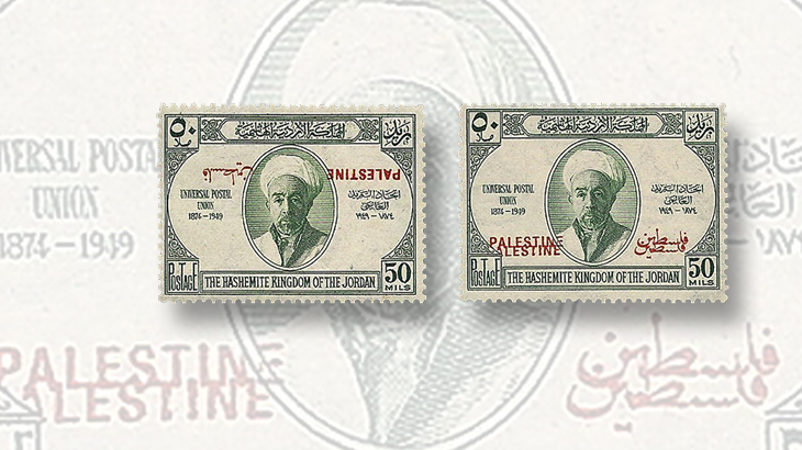 middle-east-stamps-jordan-upu-palestine-overprint-errors-inverted-doubled-50-mil-stamp