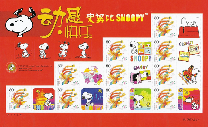 Christmas Snoopy Charlie Brown Peanuts Collectible Postage Stamps 894A Gibraltar