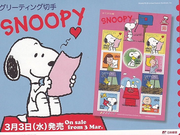 peanuts-japan-pane-of-10--2010-