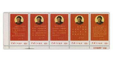 peoples-republic-china-1968-directives-chairman-mao-strip