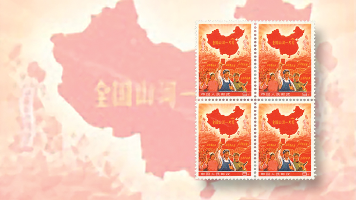 peoples-republic-of-china-entire-nation-is-red-error-block-interasia-auction-2015