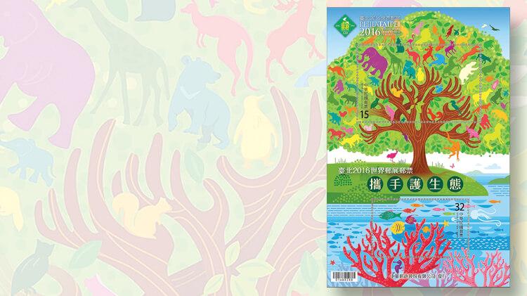 philataipei-environment-day-stamps