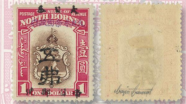 raritan-japan-occupation-north-borneo-stamp